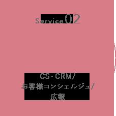 CS・CRM/お客様コンシェルジュ/広報